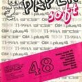PaperSoft 1985-48