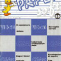 PaperSoft 1985-15